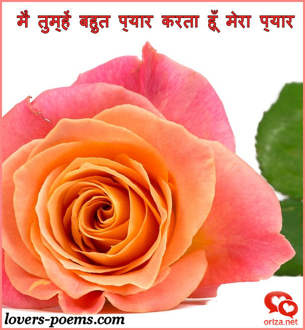 hindi-love-you-001